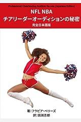 Professional Cheerleading Audition Secrets (Japanese Edition) Paperback