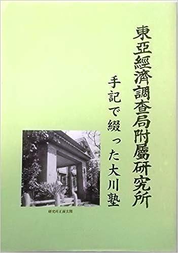 Amazon.co.jp: 東亜経済調査局附属研究所 手記で綴った大川塾: 山本 ...