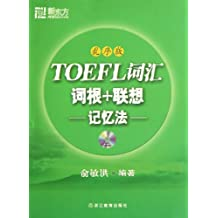 TOEFL vocabulary root + to associate memory method - chaos order printing plate (Chinese Edition)