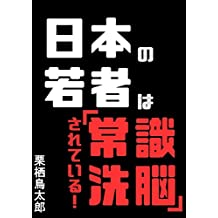 Japanese Young People are Brainwashed by common sense: For the People who wish to be Free (Japanese Edition)