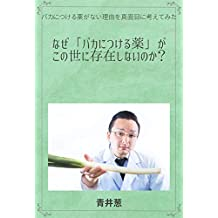 Why is there not a stupid drug in this world: I thought seriously why there are no drugs to add to an idiot (Japanese Edition)