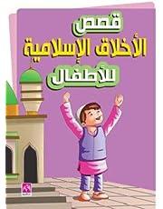 قصص الأخلاق الإسلامية للأطفال