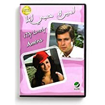 My Lovely Amira (Arabic DVD) #62 by Soad Hussni