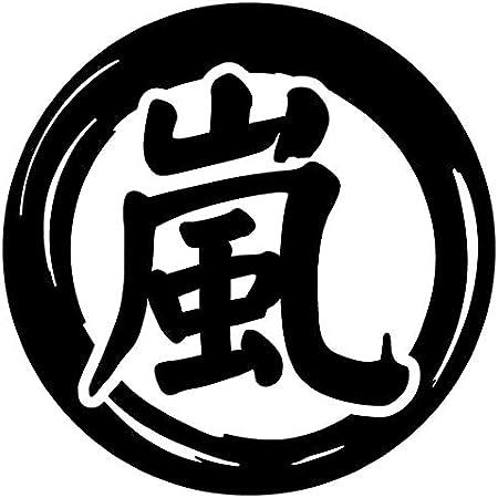 一文字 目標 漢字 2015年の抱負や願いを「漢字1文字」で表すと?