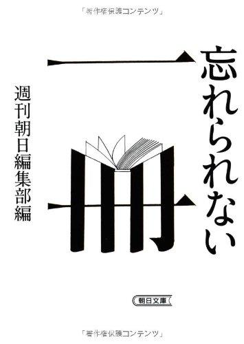 忘れられない一冊 (朝日文庫)