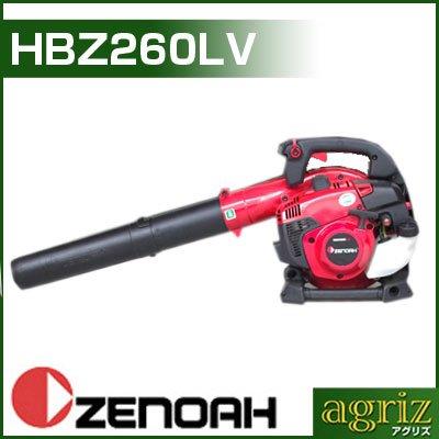 ゼノア HBZ260LV エンジン式ハンディブロワー B073WRGDY3
