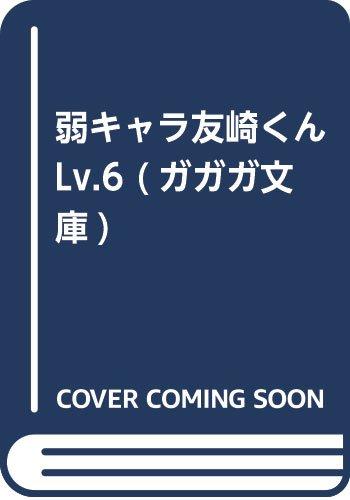 弱キャラ友崎くん Lv.6 (ガガガ文庫)