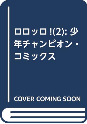 ロロッロ!(2): 少年チャンピオン・コミックス