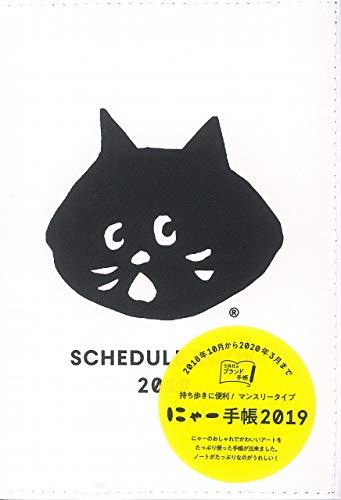 にゃー 手帳 2019 付録画像