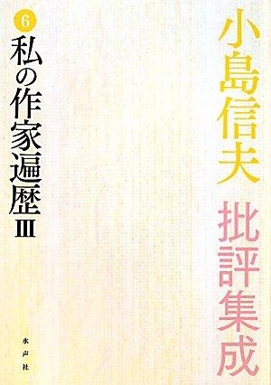 小島信夫批評集成〈6〉私の作家遍歴3・奴隷の寓話
