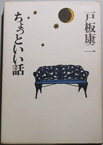 ちょっといい話 (1978年)