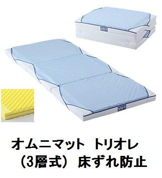 体圧分散 床ズレ予防オムニマット トリオレ (3層式) 900mm(幅)×1910mm(長さ)×80mm(厚さ)普段は一般マットとしても使えます。 B00GX4L44I