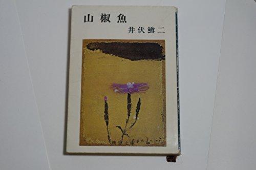 山椒魚 (1953年) (新潮文庫)