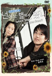 Amazon com: Which Star are you From - Korean Drama (4DVD, 16