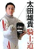 太田雄貴「騎士道」―北京五輪フェンシング銀メダリスト