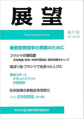 展望 The Perspective 第11号   ...