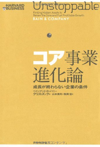 Koa jigyō shinkaron : Seichō ga owaranai kigyō no jōken pdf epub