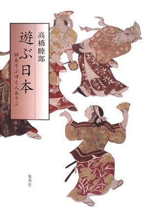 遊ぶ日本―神あそぶゆえ人あそぶ