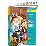 Sans Famille-Full Color Version for Yongster (Chinese Edition)