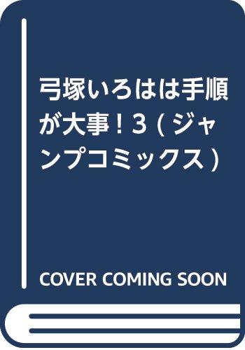 弓塚いろはは手順が大事! 3 (ジャンプコミックス)