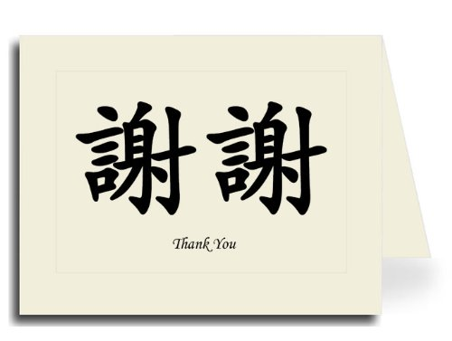 (Traditional Chinese Calligraphy Thank You Card Set (5) - Xie Xie & Thank You)