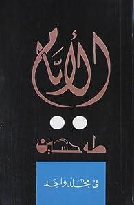 Al ayyam par Taha Hussein