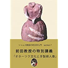 The World of Archaeology 7: introduced by Professor Shams: Okhotsk Culture by Professor Maeda The World of Archaeology: introduced by Professor Shams (scientia est potentia) (Japanese Edition)