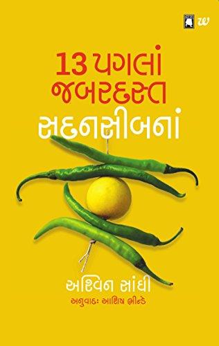 Amazon com: 13 Steps to Bloody Good Luck- Gujarati (Gujarati Edition