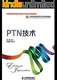 PTN技术(中国通信学会普及与教育工作委员会推荐教材) (21世纪高职高专电子信息类规划教材)