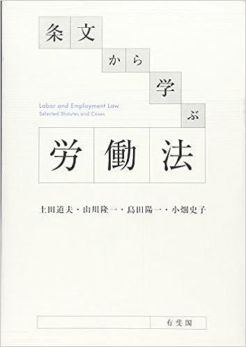 条文から学ぶ労働法 | 土田 道夫...