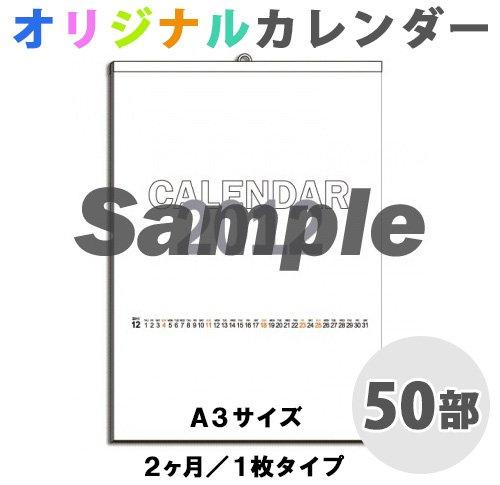 壁掛けカレンダー オリジナル印刷 A3サイズ 2ヶ月/1枚タイプ 50部   B00MHG5ZKA