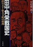 田中角栄戦国史―政治天才・権力支配の構図