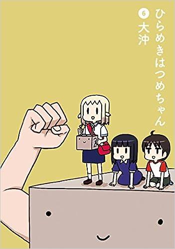 ひらめきはつめちゃん 6 (BLADE ...