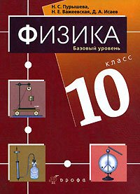 Physics 10kl. Base level [Tutorial] / Fizika 10kl. Bazovyy uroven [Uchebnik] pdf