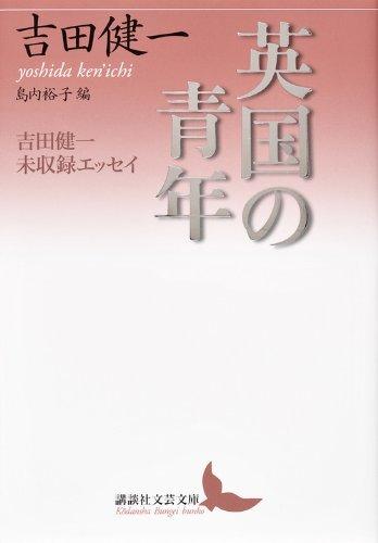 英国の青年 吉田健一未収録エッセイ (講談社文芸文庫)