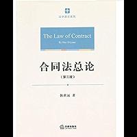 合同法总论(第3版)