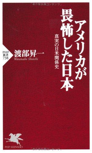 アメリカが畏怖した日本: 真実の日米関係史 (PHP新書)