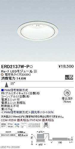 ENDO LEDベースダウンライト 電球色3000K 埋込穴φ75mm PWM調光 CDM-R35W/FHT42W相当 中角 ERD2137WP(ランプ付) B07HQKC1M2