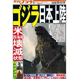 Amazon   大ゴジラ展 夕刊ゴジラ...