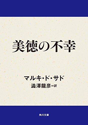 美徳の不幸 (角川文庫)