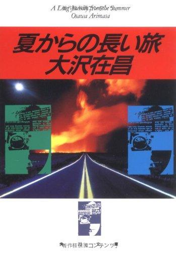 夏からの長い旅 (角川文庫)