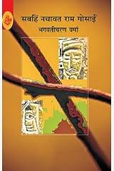 Sabahin Nachavat Ram Gosain Paperback