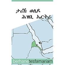 Tarik Weledo Hizbi Eritrea
