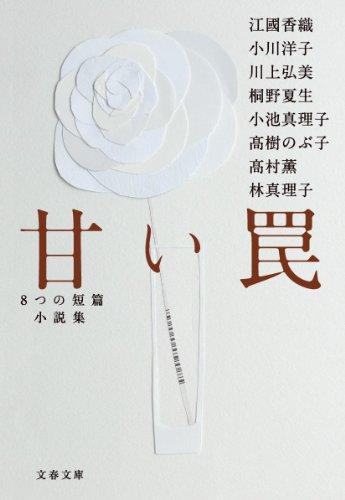 甘い罠―8つの短篇小説集 (文春文庫)