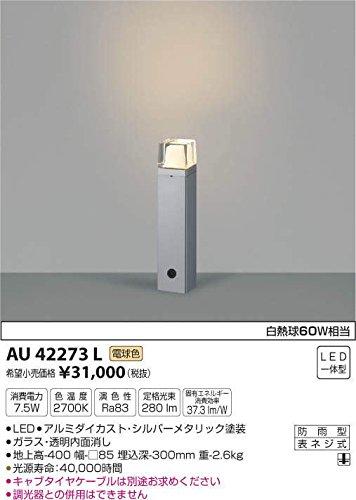 コイズミ照明 ガーデンライトシルバーメタリック AU42273L B00Z51EC94 12220 地上高400mm|シルバーメタリック シルバーメタリック 地上高400mm