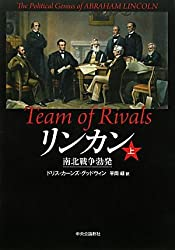 Lincoln <on> Civil War broke out (2011) ISBN: 412004193X [Japanese Import]