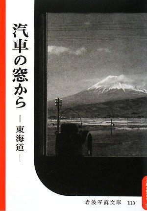 汽車の窓から―東海道 (復刻版 岩波写真文庫―森まゆみセレクション)