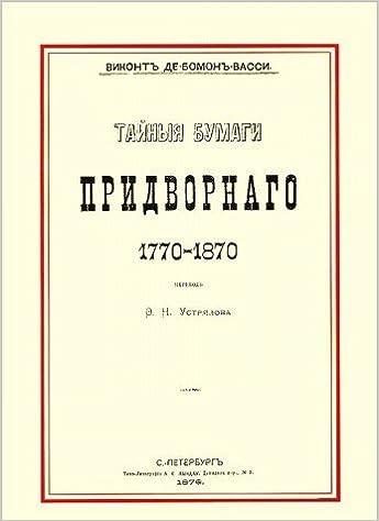 Book Taynye bumagi pridvornogo. 1770-1870