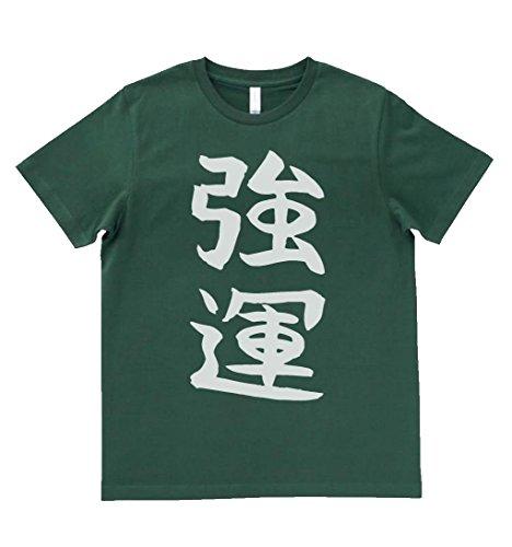 臨検摘むデッドロック【ノーブランド品】 おもしろ デザイン Tシャツ 漢字 強運 モスグリーン MLサイズ