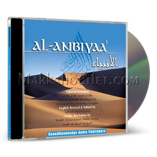 Al-Anbiyaa' Tajweed Recitation with a Verse-by-Verse Reading of its Meaning in English (1 CD) by Abdul-Basset Abdus-Samad